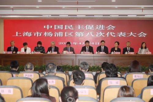 中国民主促进会上海市杨浦区第八次代表大会召开.jpg