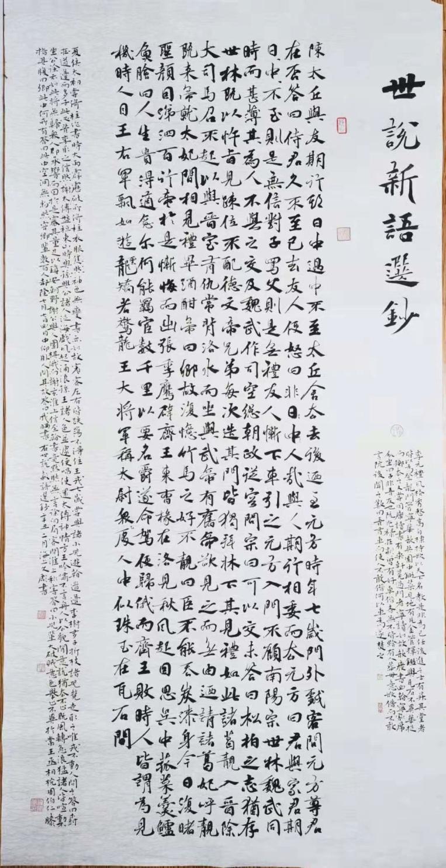 《世说新语选抄》,沈文彪,2021年,水纹宣纸,136X66CM.jpg