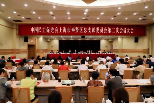 中国民主促进会上海市奉贤区总支部委员会第三次会员大会召开.jpg