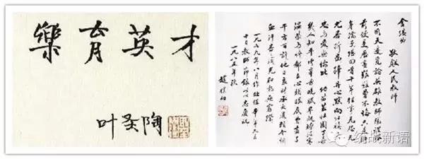 今天,我们来聊聊教师节1左图为1985年叶圣陶为第一个教师节题词。右图为 赵朴初为第一个教师节题词——《金缕曲》。.jpg