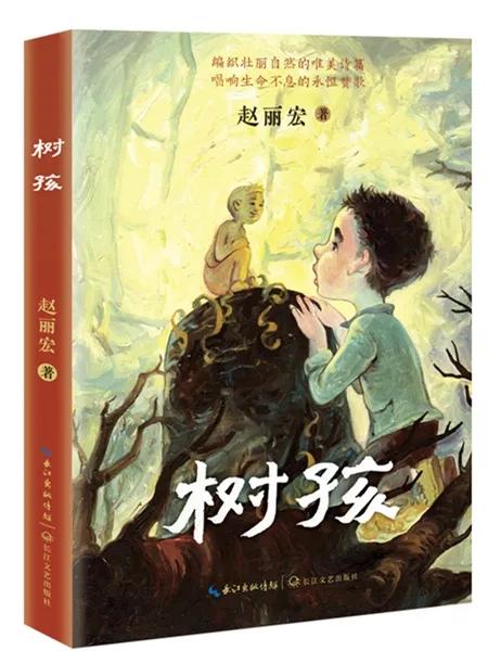 【会员文苑】赵丽宏:《树孩》让他回到了少年.jpg